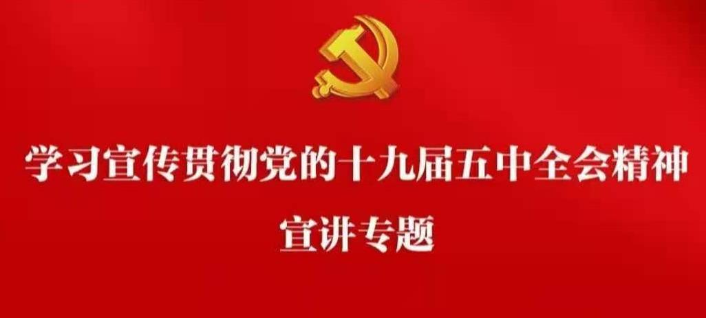 学习宣传贯彻党的十九届五中全会精神专栏(共9套打包)
